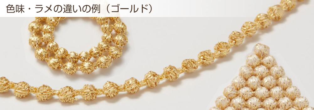 ゴールドのバリエーション例