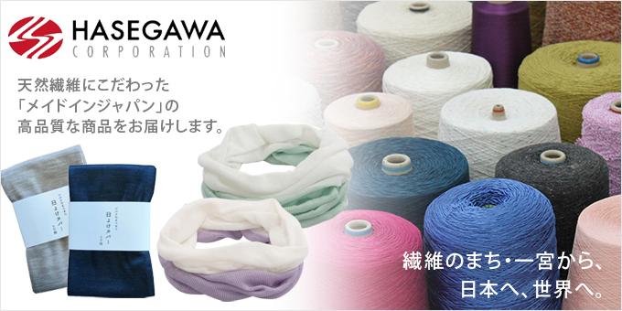 長谷川商店/HASEGAWA