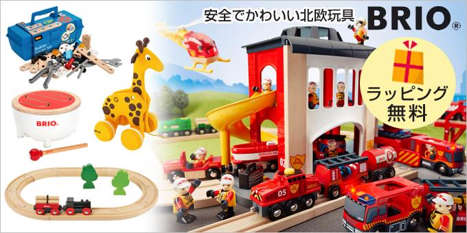 安全でかわいい北欧玩具【BRIO】