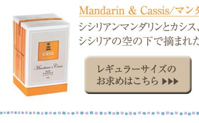 マンダリン&カシス レギュラーサイズ