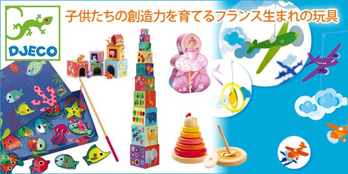 自然素材のフランス玩具【DJECO】