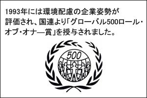 「グローバル500ロール・オブ・オナ—賞」受賞