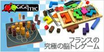 【ギガミック/GiGamic】