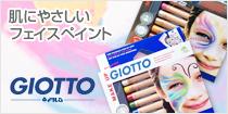 【ジオット/GIOTTO】