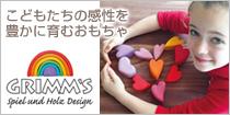 【グリムス/GRIMM'S】