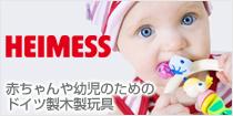 【ハイメス/HEIMESS】
