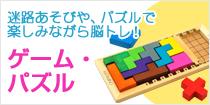 ゲーム・パズル