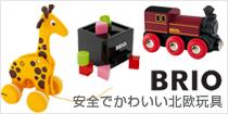 【BRIO/ブリオ】