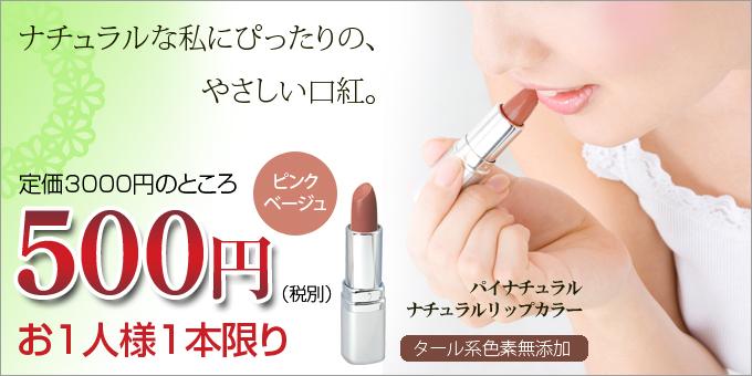 タール系色素無添加 お肌にやさしいナチュラルリップカラー500円