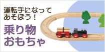 乗り物(電車・くるま・飛行機)