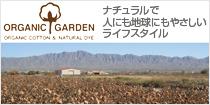 【オーガニックガーデン/ORGANIC GARDEN】