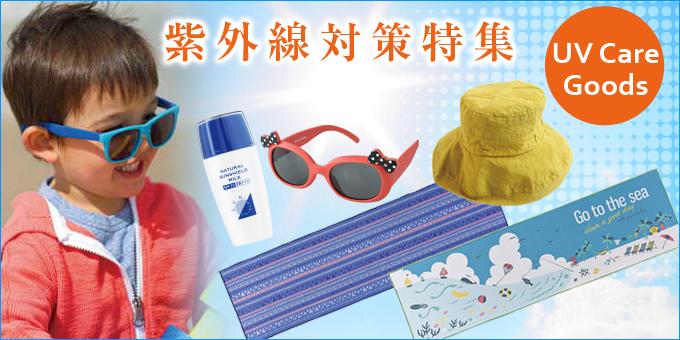 いつまでも若々しい美肌を保つために…日焼け止め・紫外線UV対策
