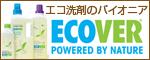 植物生まれのエコ洗剤「エコベール」
