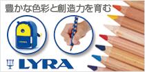 【リラ/LYRA】