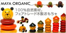【マヤ オーガニック/Maya Organic 】