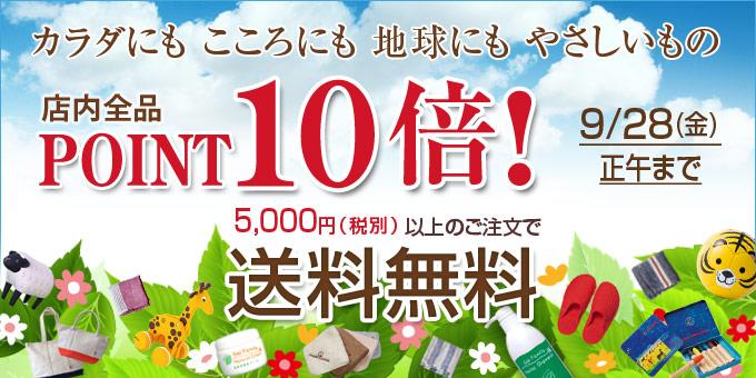 全品ポイント10倍!9/28(金)正午まで