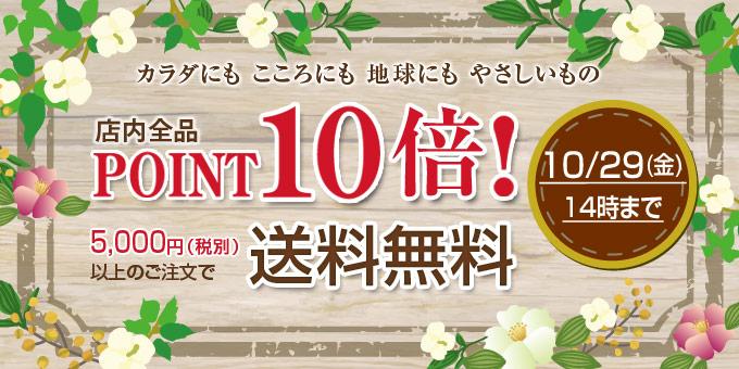 全品ポイント10倍!10/29(金)14時まで