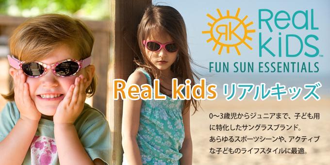 リアルキッズ/RealKids
