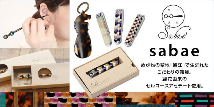 鯖江(さばえ)/sabae