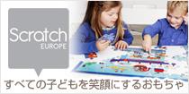【スクラッチ/Scratch-europe】