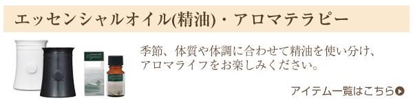 精油・アロマテラピー