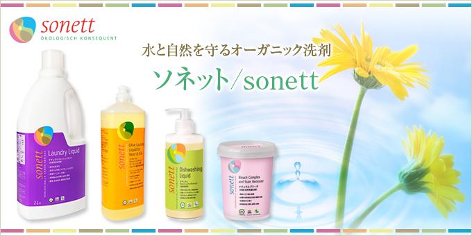 水と自然を守るオーガニック洗剤 ソネット/sonett