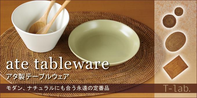 アタ製テーブルウェア