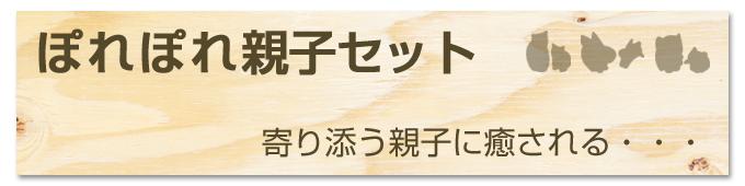 ぽれぽれ動物 親子セット