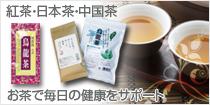 紅茶・日本茶・中国茶