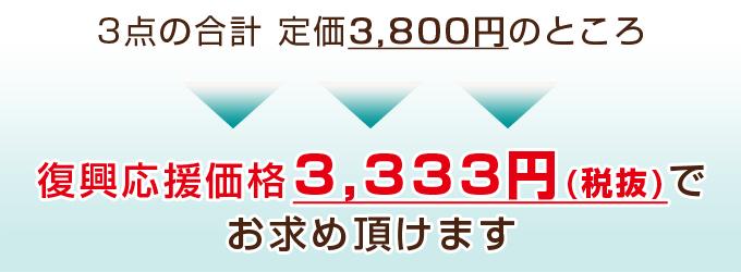 復興応援価格3500円